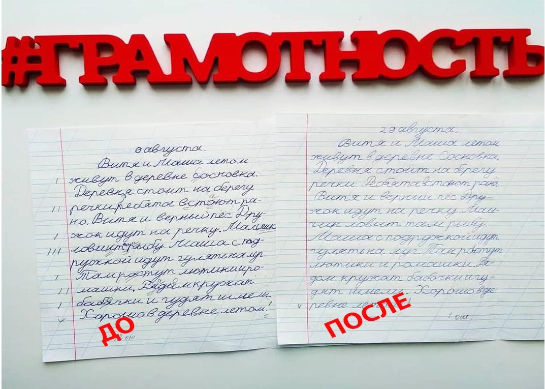 gramotnost4