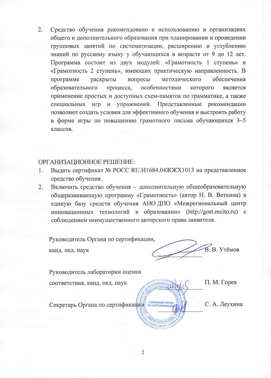 documents 2132